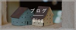 ブログ -Blog-